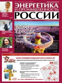 - Энергетика и промышленность России №17 2014