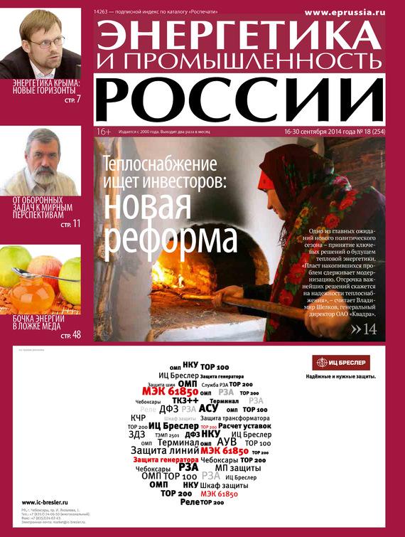 Отсутствует Энергетика и промышленность России №18 2014