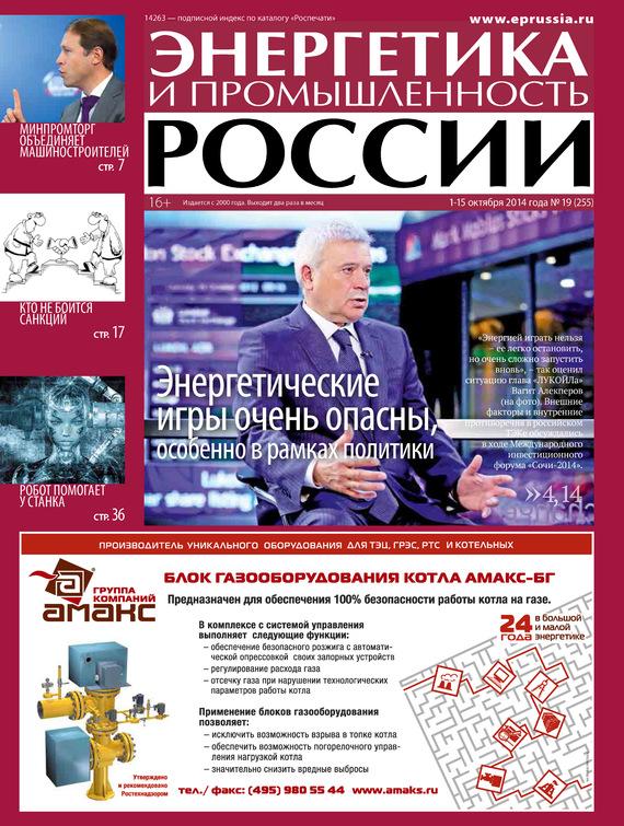 Отсутствует Энергетика и промышленность России №19 2014