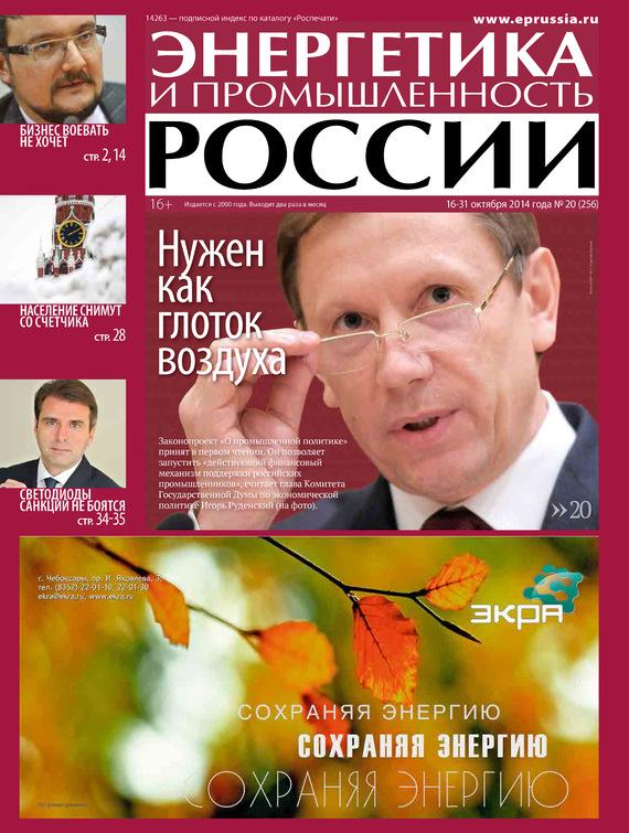 Отсутствует Энергетика и промышленность России №20 2014
