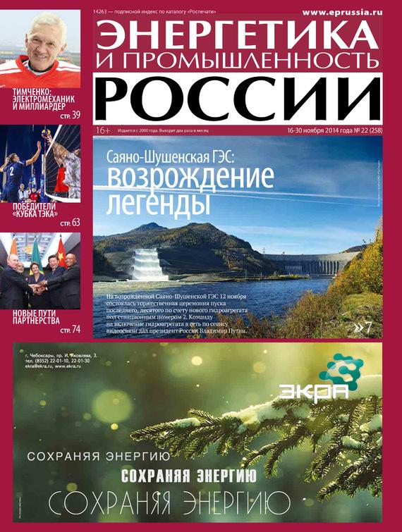 Отсутствует Энергетика и промышленность России №22 2014
