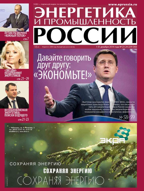 Отсутствует Энергетика и промышленность России №23-24 2014
