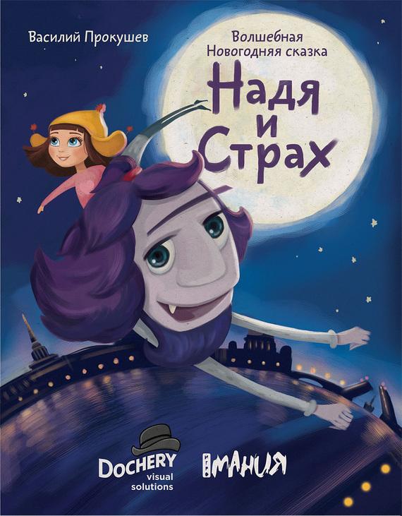 Василий Прокушев - Надя и Страх