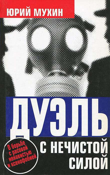 напряженная интрига в книге Юрий Мухин
