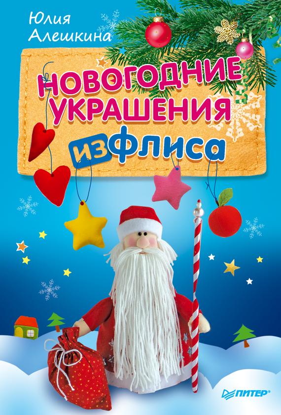 Юлия Алешкина Новогодние украшения из флиса ирина вязова новогодние игрушки