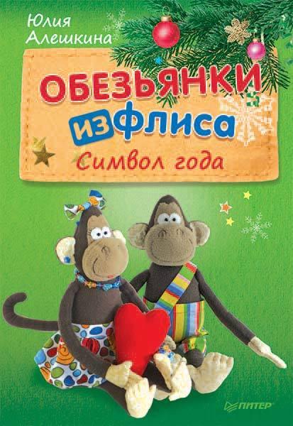 Юлия Алешкина Обезьянки из флиса: символ года кто лучше из котят канадского сфинкса мальчика или девочку