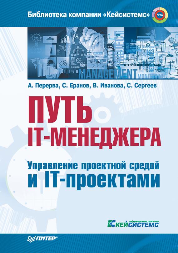 Путь IT-менеджера. Управление проектной средой и IT-проектами от ЛитРес