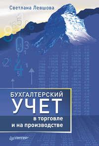 Левшова, Светлана  - Бухгалтерский учет в торговле и на производстве