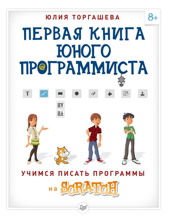Обложка книги Первая книга юного программиста. Учимся писать программы на Scratch, автор Торгашева, Юлия