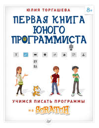 Торгашева, Юлия  - Первая книга юного программиста. Учимся писать программы на Scratch