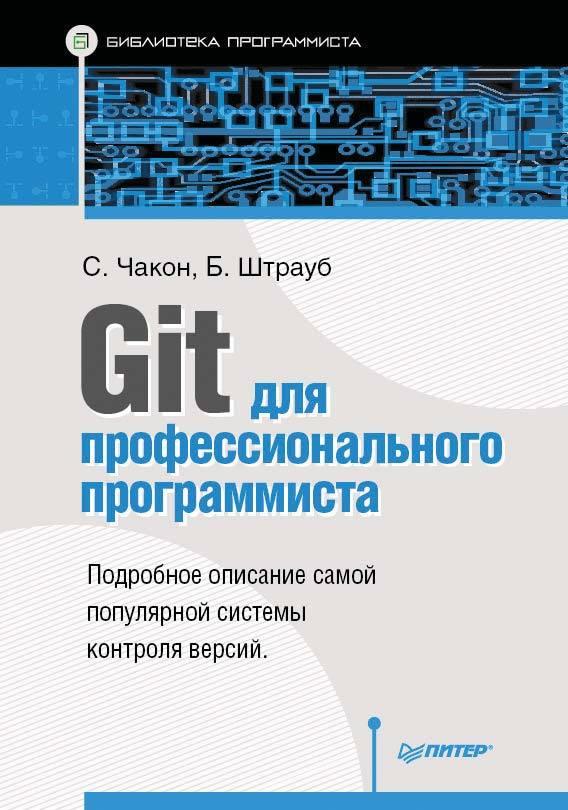Git для профессионального программиста происходит неторопливо и уверенно
