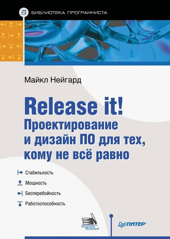 Release it!Проектирование и дизайн ПО для тех, кому не всё равно