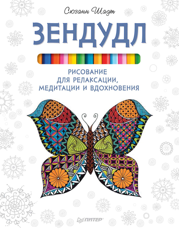 Книги о цветотерапии скачать бесплатно