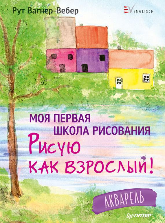 Бесплатно РњРѕСЏ первая школа рисования. РРёСЃСѓСЋ как взрослый Акварель скачать
