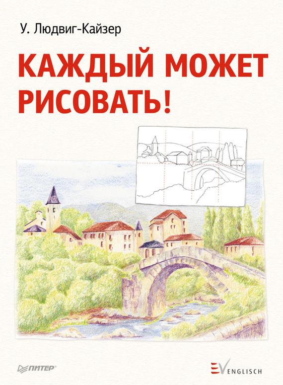 Уте Людвиг-Кайзер Каждый может рисовать!