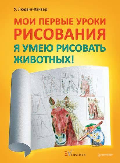 Бесплатно РњРѕРё первые СѓСЂРѕРєРё рисования. РЇ умею рисовать животных скачать