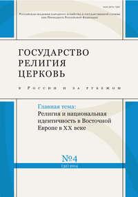 - Государство, религия, церковь в России и за рубежом № 4 (32) 2014