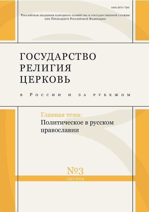 Государство, религия, церковь в России и за рубежом № 3 (32) 2014