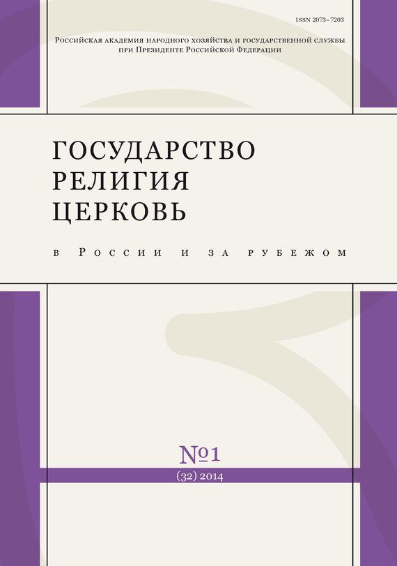 Государство, религия, церковь в России и за рубежом № 1 (32) 2014