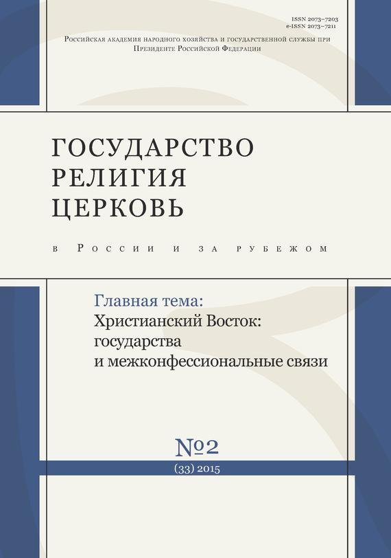 Книга Государство, религия, церковь в России и за рубежом № 4 (33) 2015