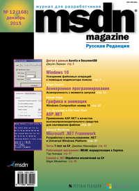 Отсутствует - MSDN Magazine. Журнал для разработчиков. №12/2015