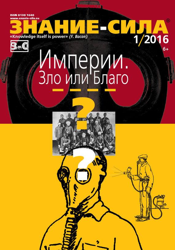 Отсутствует Журнал «Знание – сила» №01/2016 отсутствует журнал знание – сила 02 2014