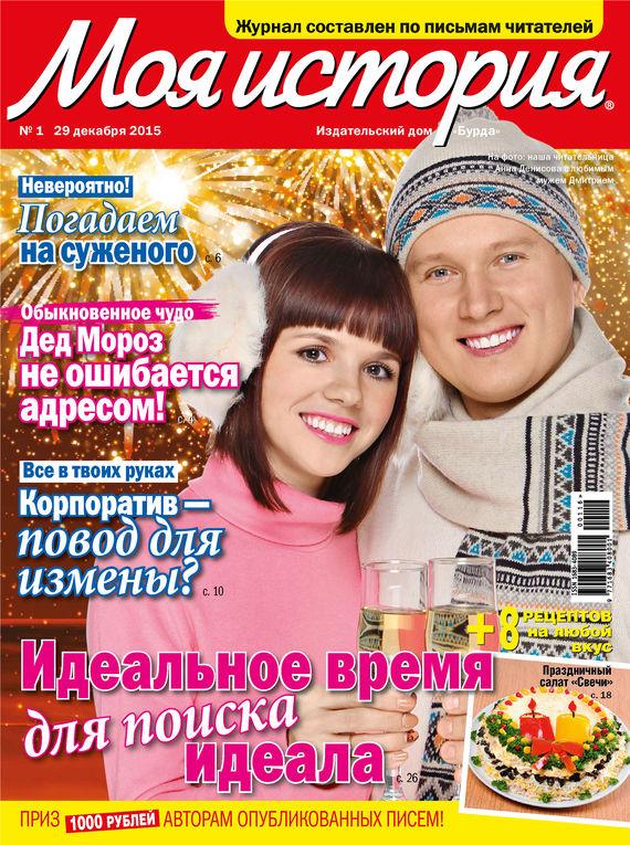 Журнал «Моя история» №01/2016