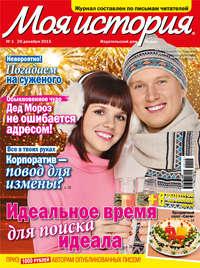 - Журнал «Моя история» №01/2016
