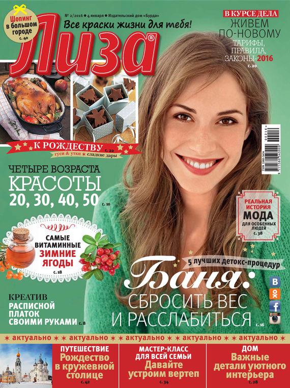 ИД «Бурда» Журнал «Лиза» №02/2016 ид бурда журнал лиза 17 2016