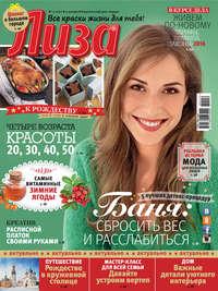 «Бурда», ИД  - Журнал «Лиза» №02/2016