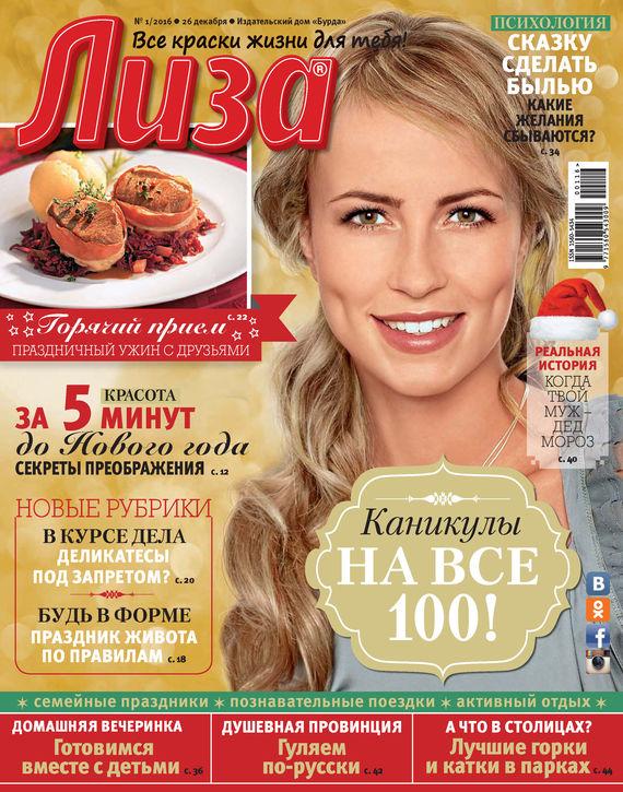 ИД «Бурда» Журнал «Лиза» №01/2016 ид бурда журнал лиза 32 2014