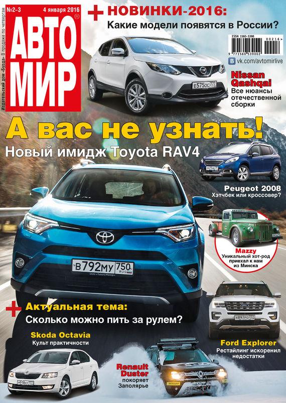 ИД «Бурда» АвтоМир №02-03/2016 отсутствует автомир 41 2017