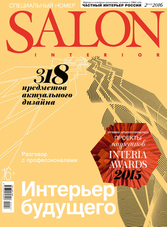 ИД «Бурда» SALON-interior №02/2016 ид бурда журнал новый дом 06 2015