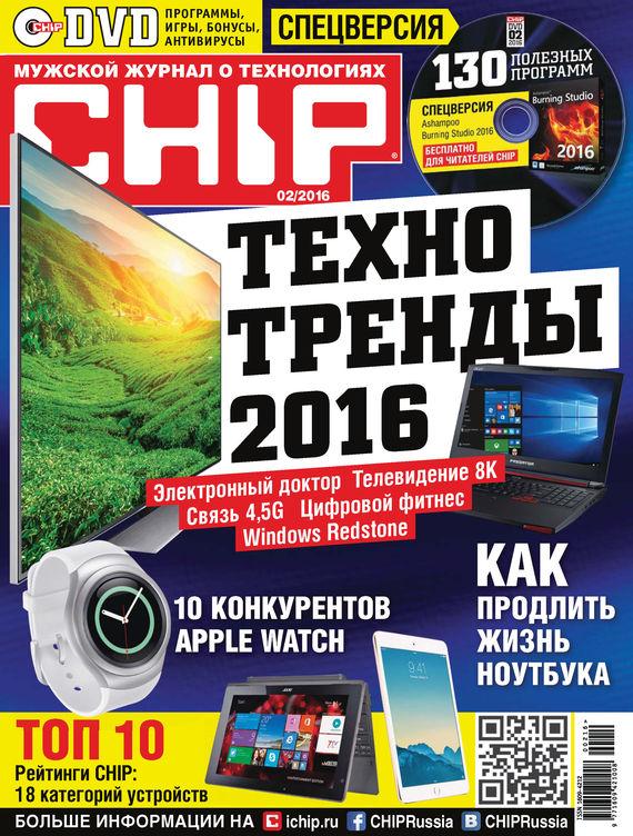 ИД «Бурда» CHIP. Журнал информационных технологий. №02/2016
