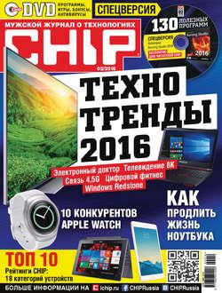 CHIP. Журнал информационных технологий. №02/2016