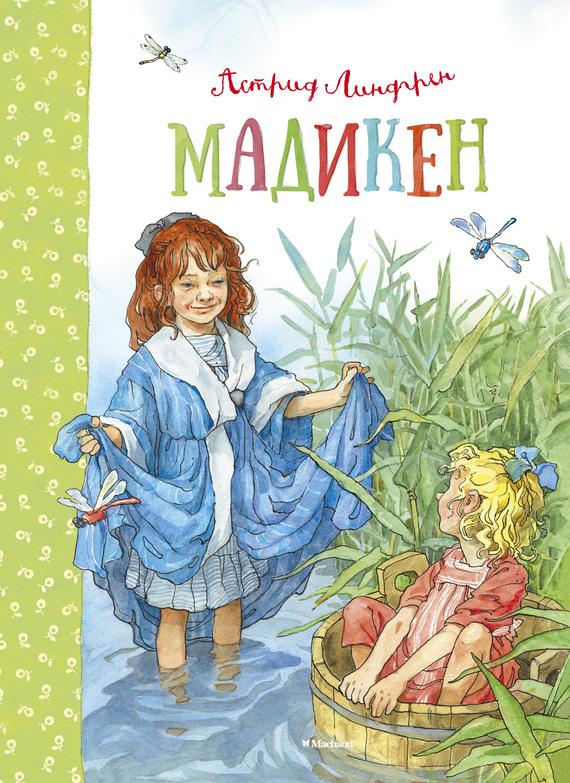 Мадикен (сборник) от ЛитРес