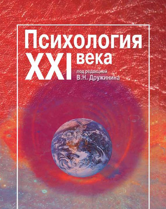 Коллектив авторов Психология XXI века