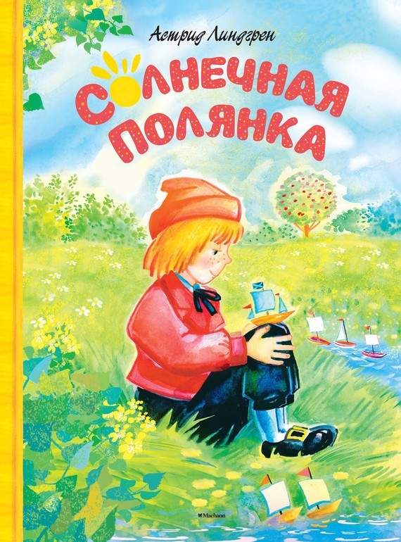 Астрид Линдгрен Солнечная Полянка (сборник) раскраска солнечная полянка напольная 9575
