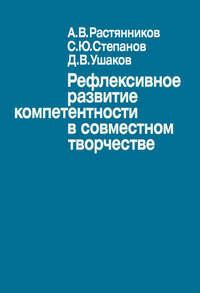 Ушаков, Д. В.  - Рефлексивное развитие компетентности в совместном творчестве
