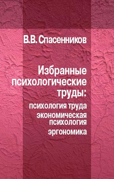 В. В. Спасенников бесплатно