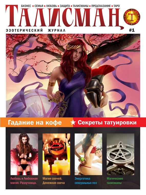 Отсутствует Талисман. Эзотерический журнал. №01 дмитрий невский таро манара магия любви