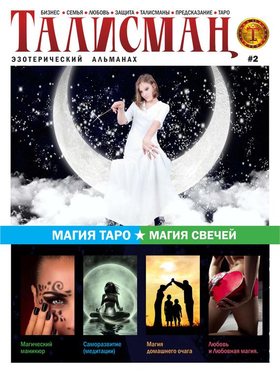 Отсутствует Талисман. Эзотерический журнал. №02