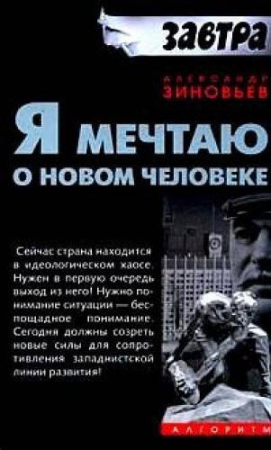 Александр Зиновьев Я мечтаю о новом человеке