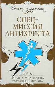 Скачать Т. Л. Шишова бесплатно Спецмиссия антихриста