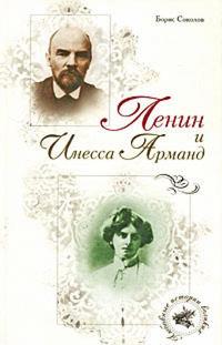 - Ленин и Инесса Арманд