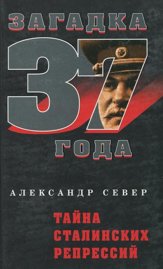 Александр Север Тайна сталинских репрессий