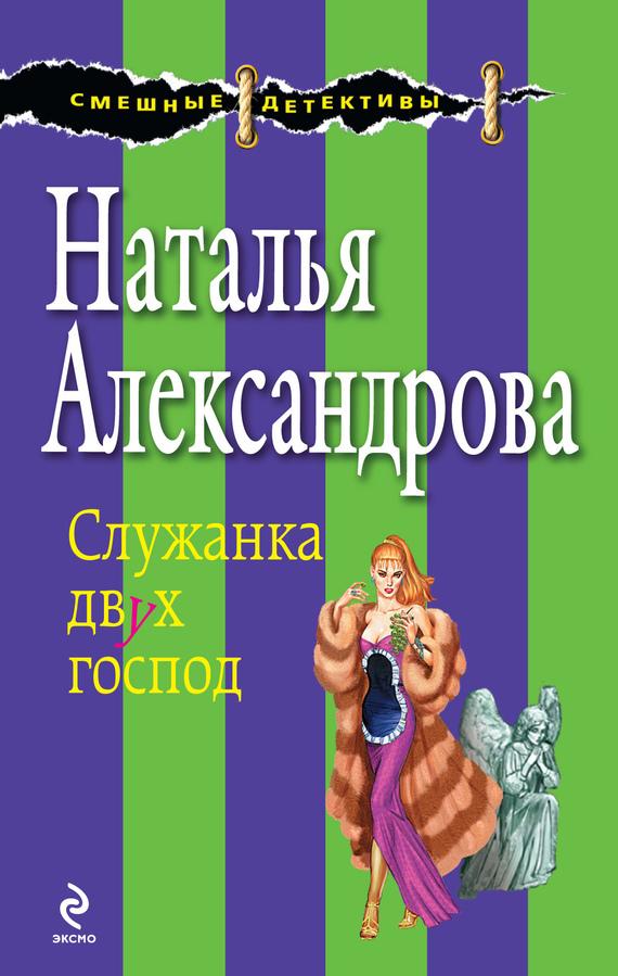 Служанка двух господ ( Наталья Александрова  )