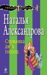 Александрова, Наталья  - Служанка двух господ