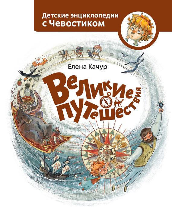 Елена Качур Великие путешествия