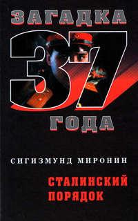 Миронин, Сигизмунд  - Сталинский порядок